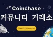 Coinchase, Coinchase 새로운 거래 업무 오픈
