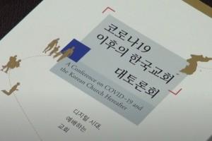국민 모두의 안전을 지키고 치유해주는 한국 교회 기대