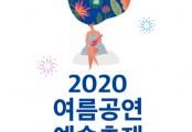 경남문화예술회관, 2020 여름공연예술축제 개최