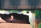 2020 서울시민과 온라인으로 만나보는 청계천 문화이벤트