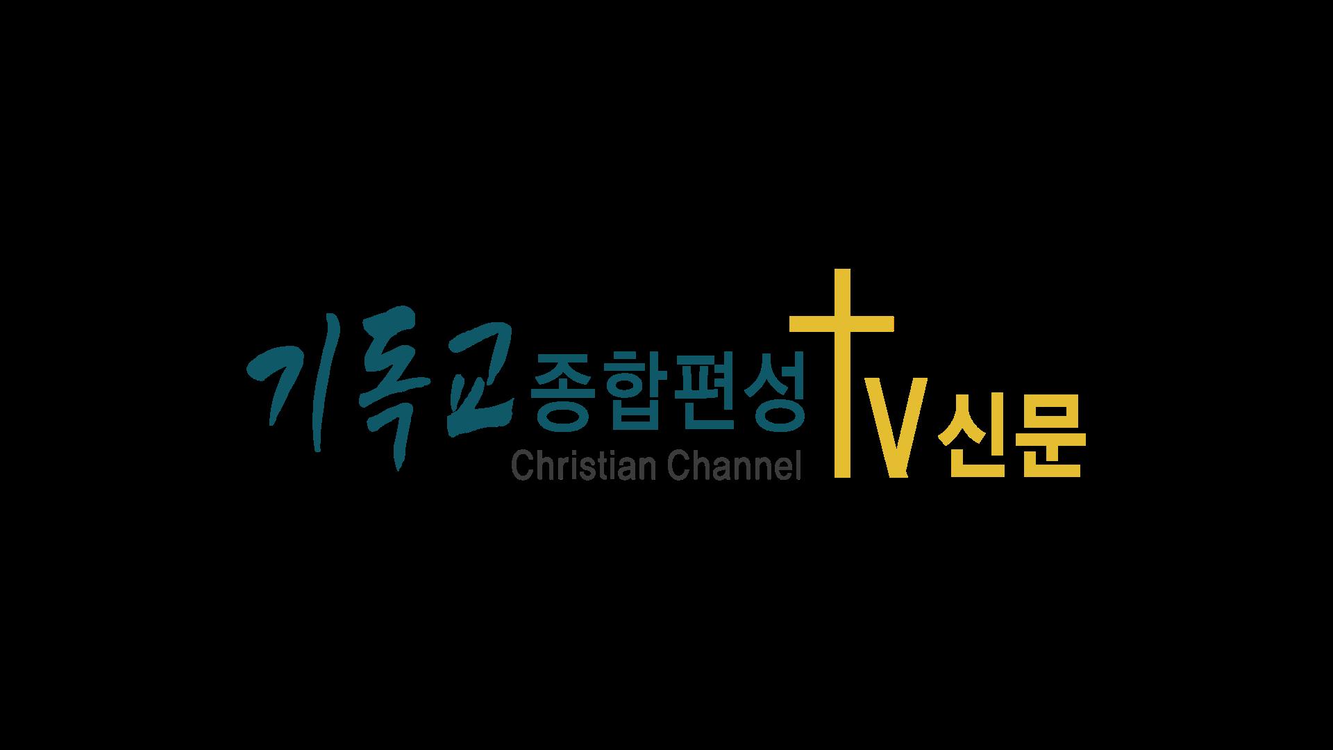 기독교종합편성TV신문 로고